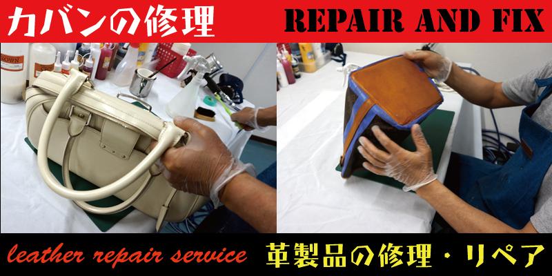 岡山県で鞄修理の事ならRAFIX岡山にお任せください