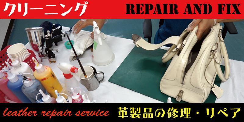 革製品のクリーニングはRAFIX岡山