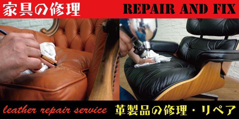 ソファなどの染め直し・カラーチェンジ・縫製修理・破れ修理はRAFIX岡山にお任せください。