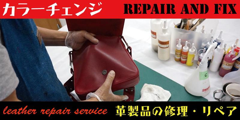 革製品の染め替え・カラーチェンジはRAFIX岡山にお任せください