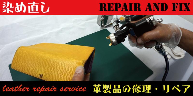革製品の染め直し修理やリペアーはRAFIX岡山にお任せください。