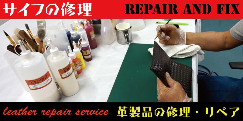 財布の染め直し・カラーチェンジなど革製品の修理やリペアはRAFIX岡山にお任せください。