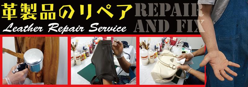 岡山県市・倉敷市で革製品の修理、リペアを承ります。