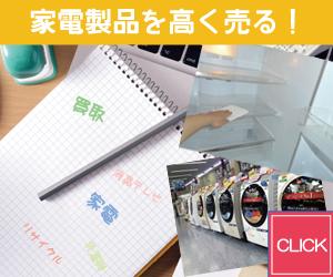 岡山市・倉敷市の買取専門リサイクルショップ 岡山リサイクルジャパン