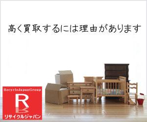岡山市・倉敷市の買取専門リサイクルショップ 広島リサイクルジャパン