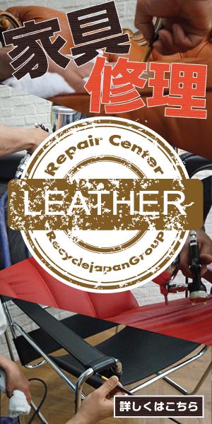 革製品の修理やリペアーはリペアセンターにお任せください。